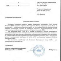 """Благодарность от Группы Компании """"ПИК"""" - """"Оттон Плюс"""""""