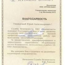 """Благодарность от ОАО """"АВИАЗАПЧАСТЬ"""" - """"Оттон Плюс"""""""
