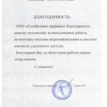 """Благодарность от ООО """"Содействие"""" - """"Оттон Плюс"""""""