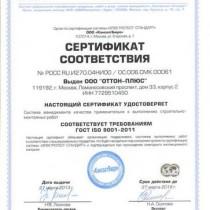 "Лицензия ISO 9001-2011 - Сертификат - ""Оттон Плюс"""