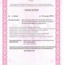 """Лицензия МЧС - """"Оттон Плюс"""""""